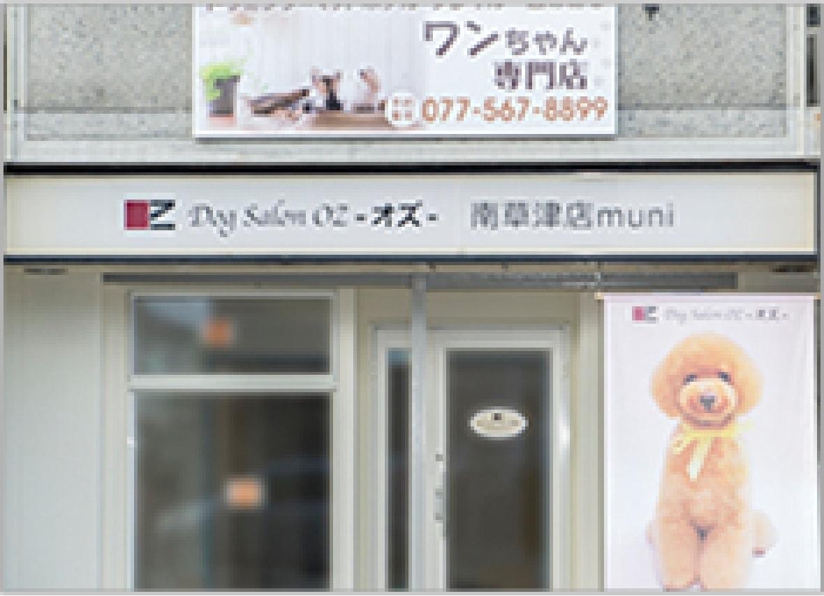 Dog salon OZ -オズ- 南草津店muni