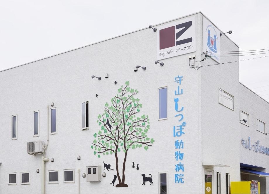 Dog salon OZ -オズ- 守山しっぽ動物病院店