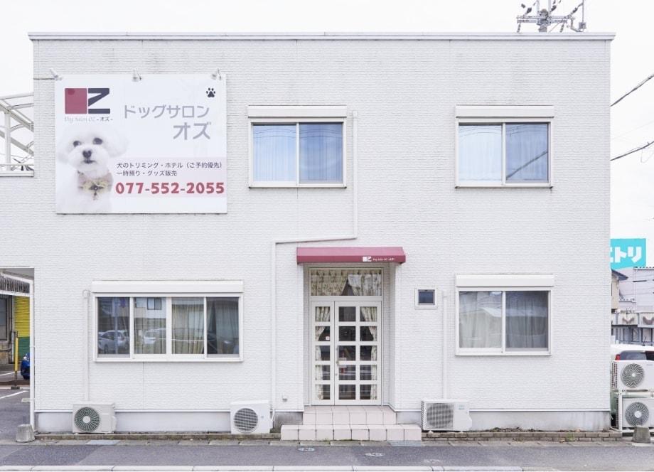 Dog salon OZ -オズ- 草津栗東本店